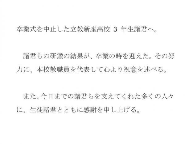 2011年、当時校長だった渡辺憲司さんによる「卒業式を中止した立教新座高校3年生諸君へ」と題したメッセージ