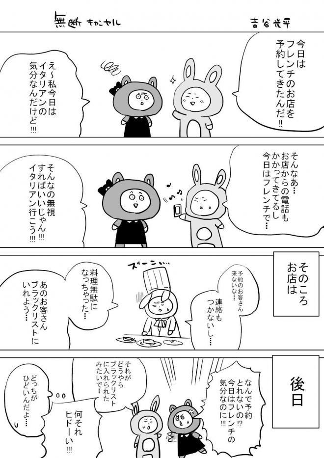 漫画「無断キャンセル」=作・吉谷光平さん