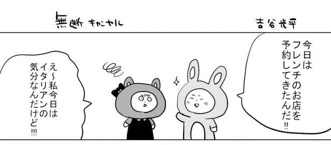漫画「無断キャンセル」の一場面=作・吉谷光平さん