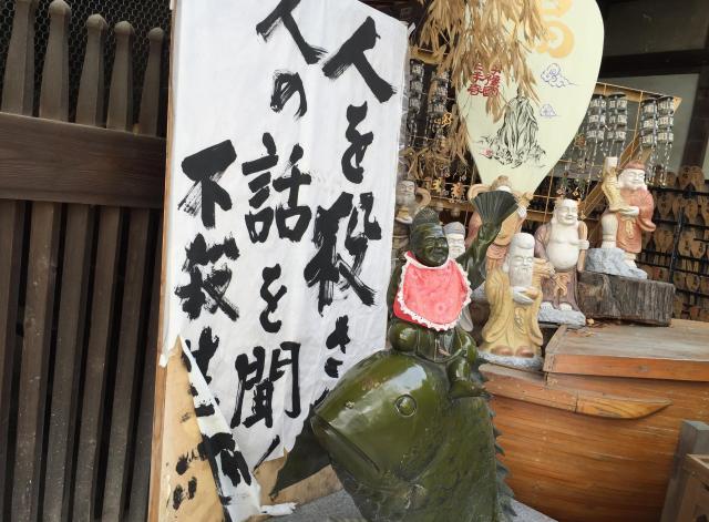 愛媛県松山市の石手寺「人を殺さず、人の話を聞く」の貼り紙