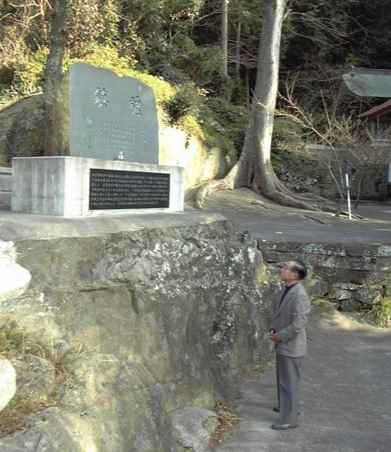 下田市の大浦八幡にある「まるゆ」犠牲者のための「鎮魂の碑」