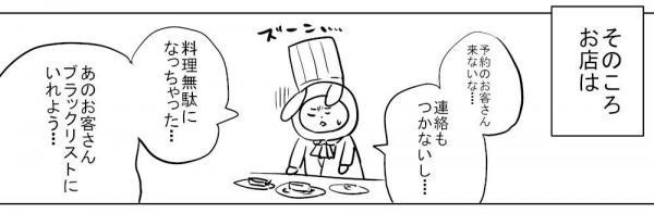 漫画「無断キャンセル」(3)