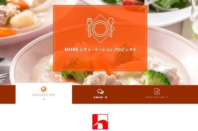 ハウス食品の「MORE シチューエーションプロジェクト」