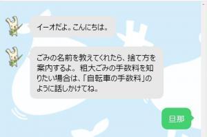 「旦那捨てたい」に神回答 横浜市のごみ分別AIがまるで人生相談
