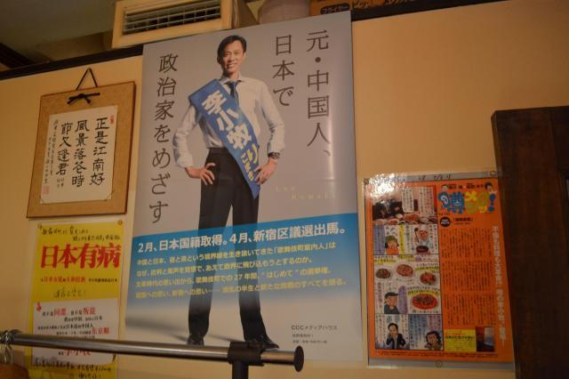 李さんが経営している中華料理店「湖南菜館」に貼られた選挙ポスター=2017年8月4日