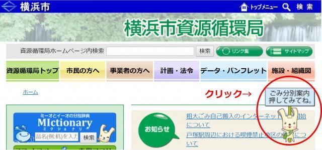 「イーオのごみ分別案内」を使うには、横浜市資源循環局HP右下の「イーオ」をクリック