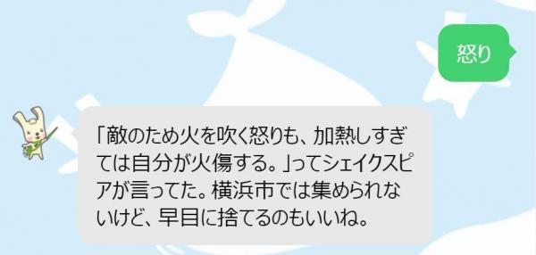 「横浜市では集められないけど、早目に捨てるのもいいね」