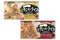 ネット上の議論をもとに生まれた「シチューオンライス」のチキンフリカッセ風(鶏肉のクリーム煮)ソースと、ビーフストロガノフ風ソース=ハウス食品提供