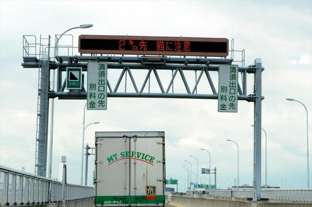 名古屋高速で出されていた「猫に注意」の表示