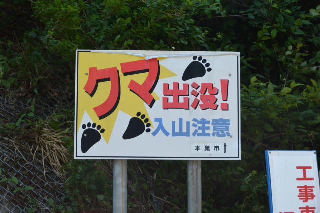 「クマ出没!」の看板