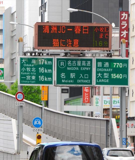 名古屋高速の入り口の情報板に表示された「猫に注意」