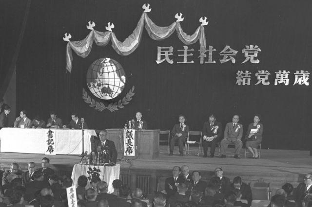 1960年、民主社会党(民社党)の結党大会