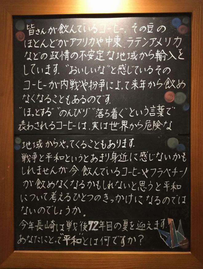 長崎市内にある「みらい長崎ココウォーク店」に設置された黒板メッセージ