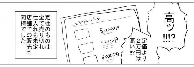 漫画「ネット転売」の一場面=作・吉谷光平さん
