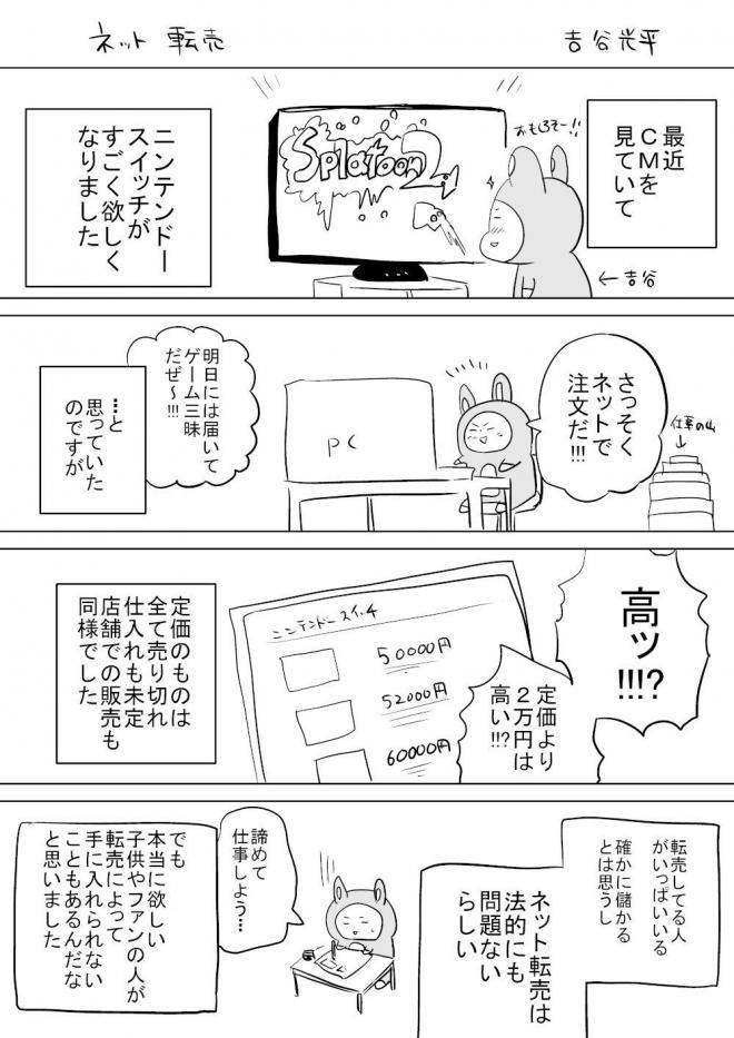 漫画「ネット転売」=作・吉谷光平さん