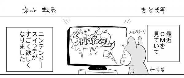 漫画「ネット転売」(1)