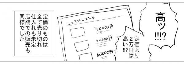 漫画「ネット転売」(3)