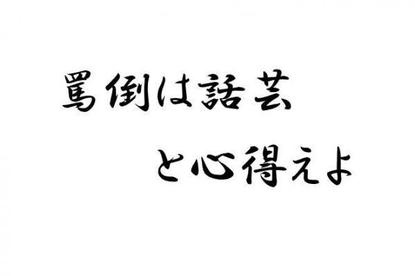 「罵倒は話芸と心得えよ」(ひきたよしあきさん作)