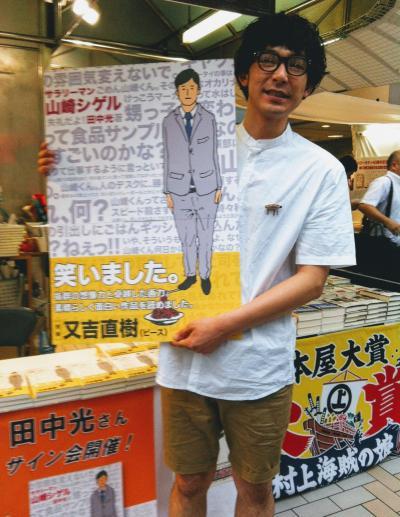 単行本発売に合わせ、サイン会を開いた田中光さん=2014年、グレープカンパニー提供