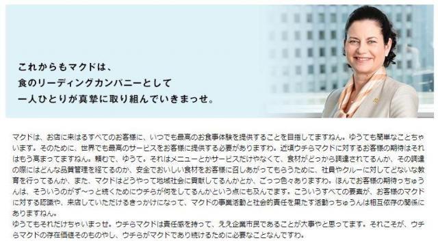 関西弁になった「マクドからのメッセージ」