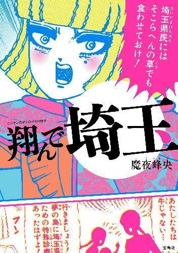 復刊が話題となった魔夜峰央「このマンガがすごい!comics 翔んで埼玉」(宝島社)