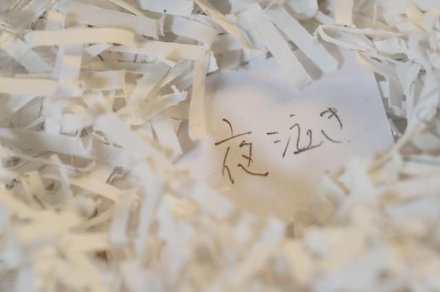 シュレッダー前、ボランティアが書き留めた「夜泣き」の文字=遠藤啓生撮影