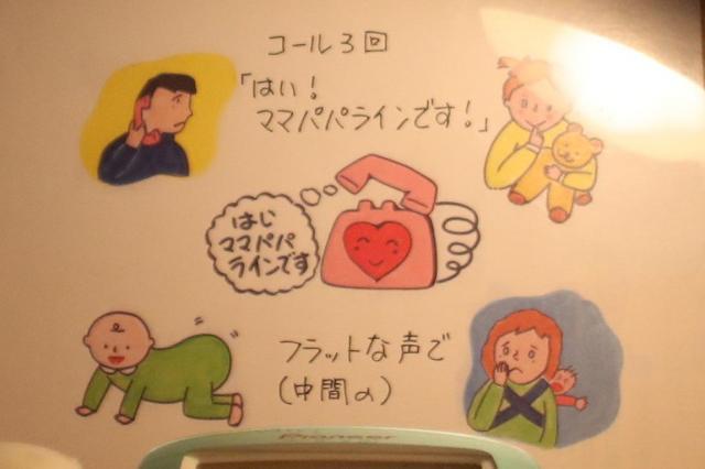 ボランティアが電話を受ける机に置かれたボード=遠藤啓生撮影