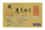 「鹿島神宮カード」のゴールドカード