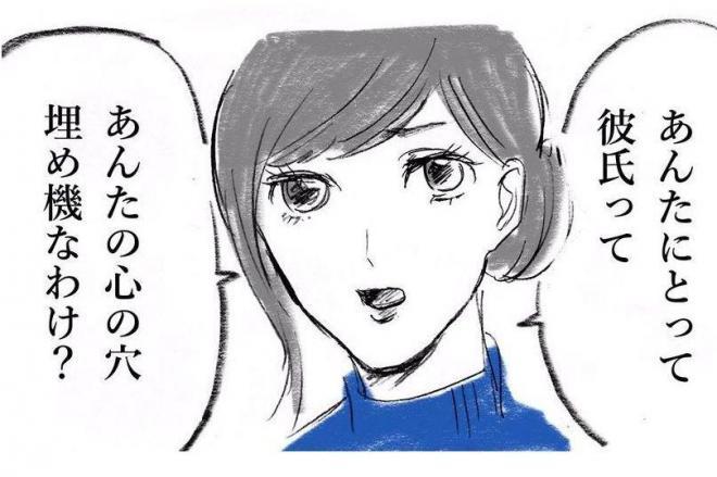 「あ~彼氏ほしい」を簡単に口にしてはダメな理由を描いた漫画