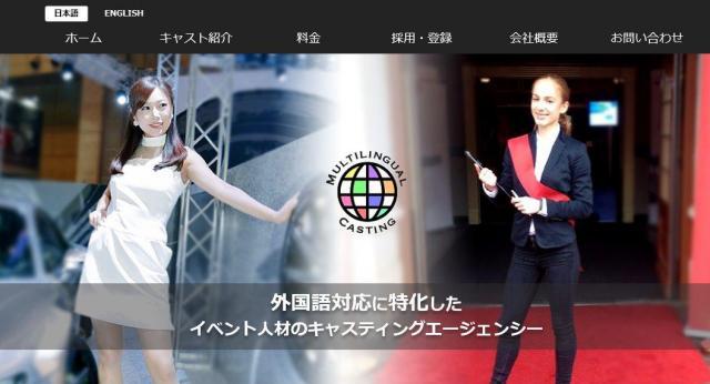 世界一周の経験をいかして久野さんが企業した会社「トライフル」とマルチリンガルキャスティング