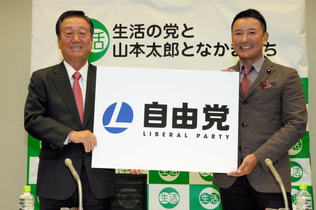 新党名「自由党」を発表する小沢一郎氏と山本太郎氏=2016年10月12日