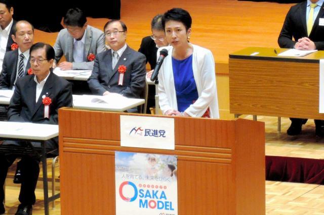 党大阪府連大会で、民進党代表辞任について説明する蓮舫氏=2017年7月30日