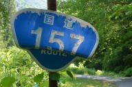 酷道感あふれる国道157号の標識=福井県大野市
