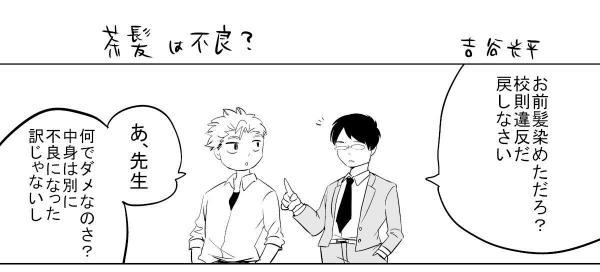 漫画「茶髪は不良?」(1)