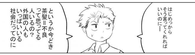 漫画「茶髪は不良?」の一場面=作・吉谷光平さん