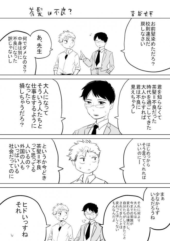 漫画「茶髪は不良?」=作・吉谷光平さん