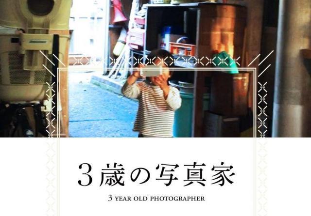 「息子シリーズ」の4作目「3歳の写真家」