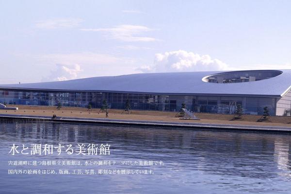 宍道湖に面した島根県立美術館