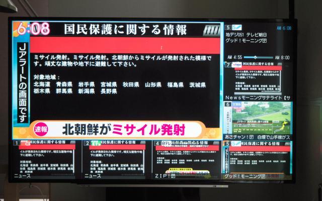 北朝鮮の弾道ミサイル発射に関するJアラートの情報を伝えるテレビ各局の画面=8月29日午前6時8分、東京都港区