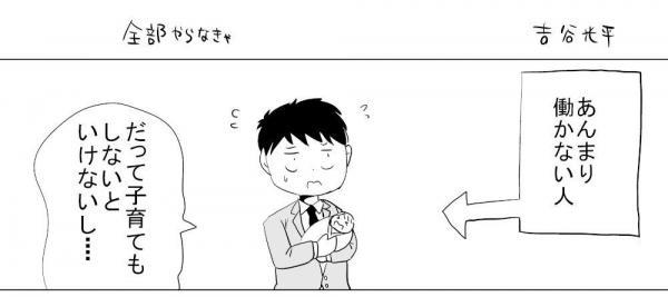 漫画「全部やらなきゃ」(1)