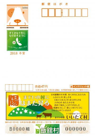 福島県飯舘村の広告付年賀はがき