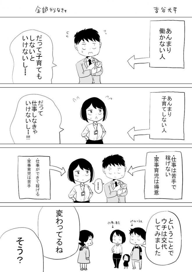 漫画「全部やらなきゃ」=作・吉谷光平さん