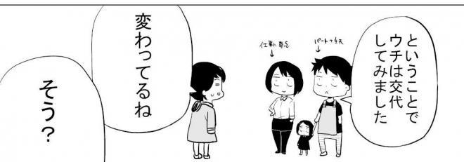 漫画「全部やらなきゃ」の一場面=作・吉谷光平さん