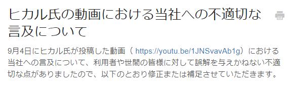 VALUの反論文「ヒカル氏の動画における当社への不適切な言及について」