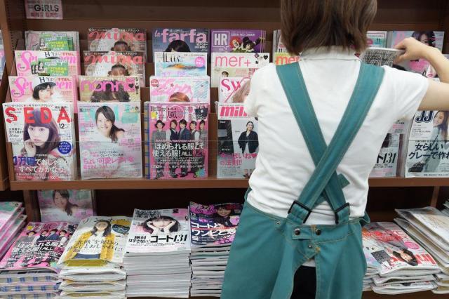 書店に並ぶ女性誌