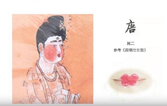 唐王朝の絵に基づき、蝶の形をした唇のお化粧を再現