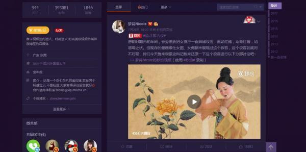 夢詩さん微博アカウントのページ。「エキゾチックお化粧」の微博での視聴回数は430万回を超えた。