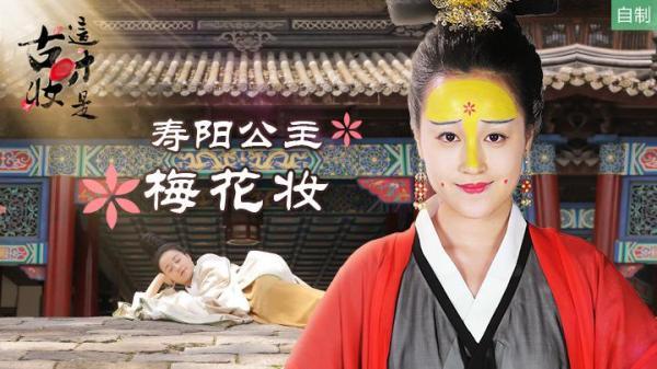 中国南北朝時代(439年から589年)の「梅花お化粧」を再現