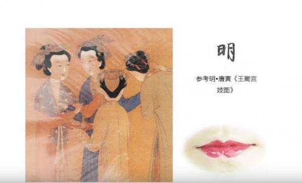 明の時代の絵に基づき、唇のお化粧を再現。