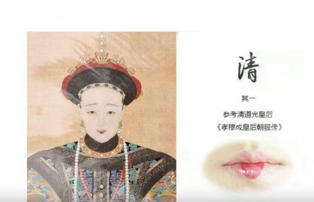 清王朝(1644-1911)の皇后の画像に基づき、唇のお化粧を再現